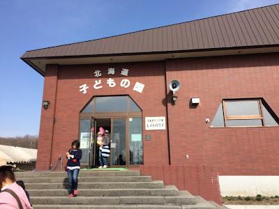 北海道子どもの国 砂川市