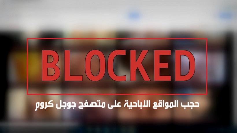 حجب المواقع الاباحية والضارة على متصفح جوجل كروم