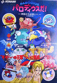 Parodius Da!+arcade+game+portable+art+flyer