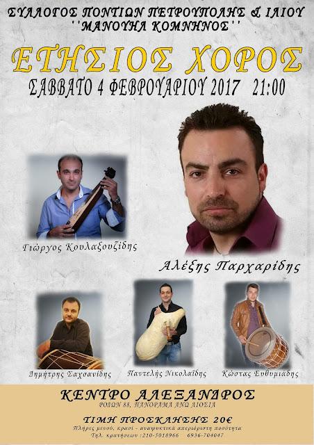 Ο ετήσιος χορός του Συλλόγου Ποντίων Πετρούπολης και Ιλίου «Μανουήλ Κομνηνός»