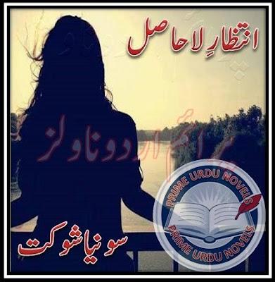 Free download Intizar e lahasil Episode 2 novel by Sonia Shoukat pdf