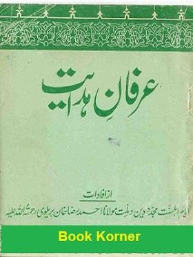 Irfan e Hidayat by Imam Ahmed Raza Khan Barelvi PDF Free Download