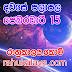 රාහු කාලය | ලග්න පලාපල 2020 | Rahu Kalaya 2020 |2020-02-15