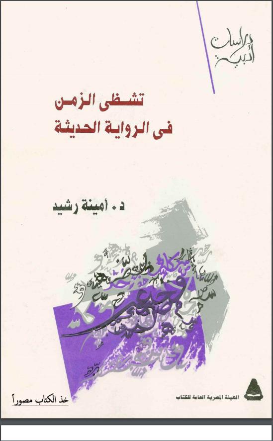 الرواية الحديثة pdf