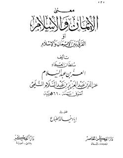 Download Kitab Izzuddin Bin Abdissalam Tentang Makna Iman dan Islam