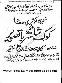 Koka Shastra Kashmiri Book In Urdu Free Download