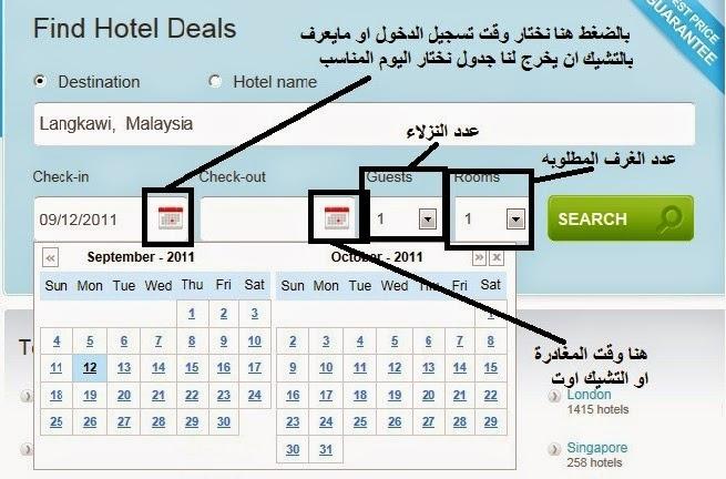 أفضل طريقة حجز فنادق اسطنبول مكة دبي المدينة