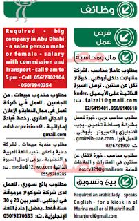 وظائف جريدة الوسيط ابوظبى الامارات السبت 10-12-2016