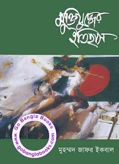 Muktijuddher Itihas by Muhammed Zafar Iqbal