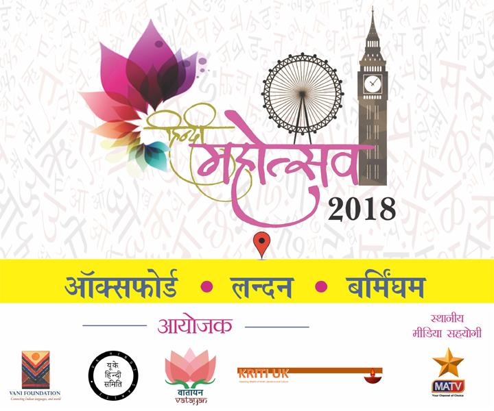 ब्रिटेन में 28 जून से 1 जुलाई तक हिंदी महोत्सव का आयोजन
