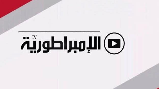مشاهدة مباريات اليوم بث مباشر موقع الامبراطورية   embratoria