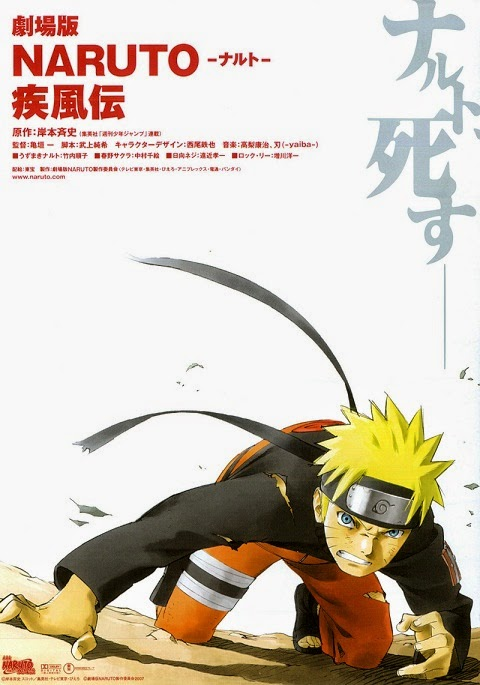 Naruto Shippûden The Movie (2007) Bluray