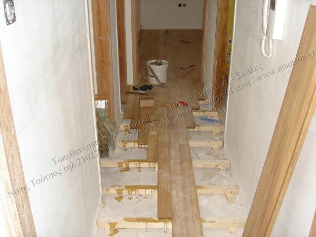 Τοποθέτηση ξύλινου δαπέδου