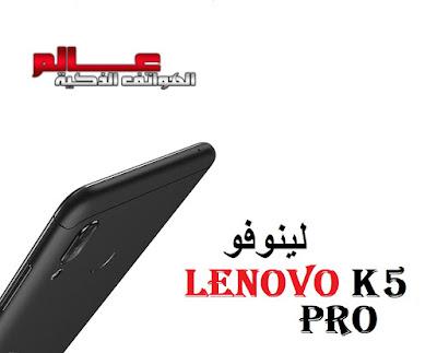 مواصفات و مميزات هاتف لينوفو Lenovo K5 Pro