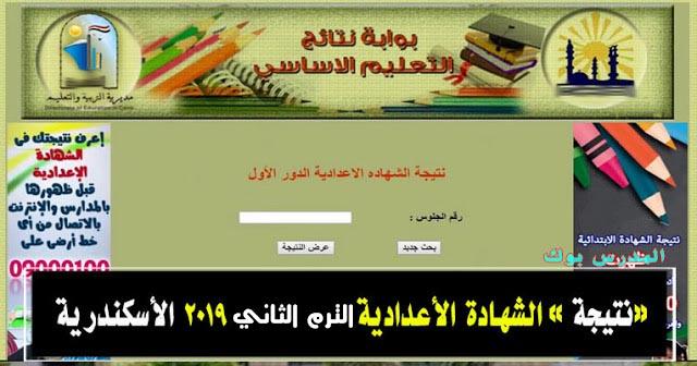 ظهرت الآن نتيجة الشهادة الأعدادية 2019 محافظة الأسكندرية الترم الثاني برقم الجلوس اعرف نتيجتك من هنا