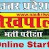 UP Lekhpal Recruitment 2019