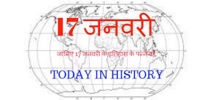 17 January Aaj Ka Itihas
