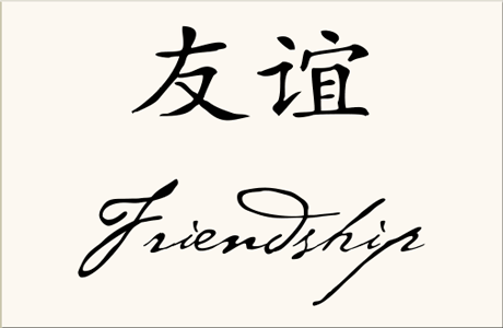 Intercambio Chino Cómo Se Escribe Amigo En Chino Mandarín
