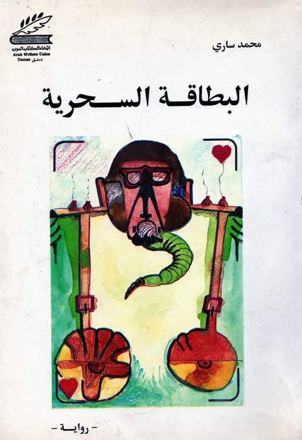 9ceb9bccd من الشرعية التاريخية إلى الشرعية النصية قراءة في رواية البطاقة السحرية ل:  محمد ساري