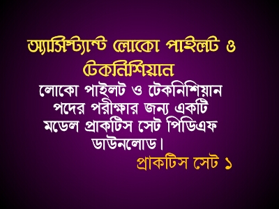 Bengali year book 2018 full pdf download gk solve read daily rrb assistant loco pilot technician practice set pdf download fandeluxe Gallery