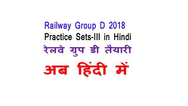 Railway Group D Practice Sets-III