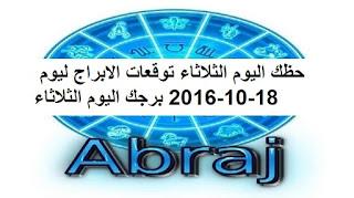 حظك اليوم الثلاثاء توقعات الابراج ليوم 18-10-2016 برجك اليوم الثلاثاء