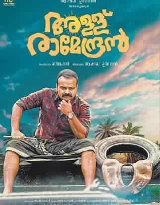 Allu Ramendran (2019)[Malayalam HQ Real DVDScr - XviD - MP3