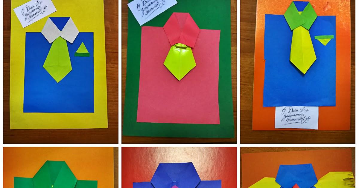 Оригами открытка для дедушки, поздравлением