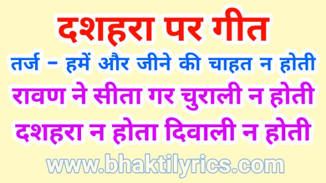 Dussehra Par Kavita, Dussehra Par Geet