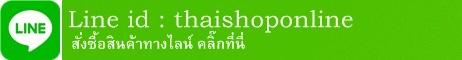 line id thaishoponline
