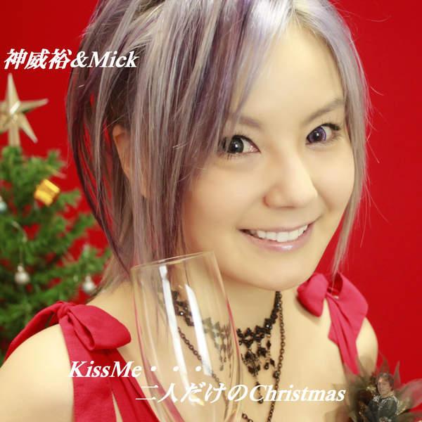 [Single] 神威裕&Mick – KissMe二人だけのクリスマス (2015.12.23/MP3/RAR)