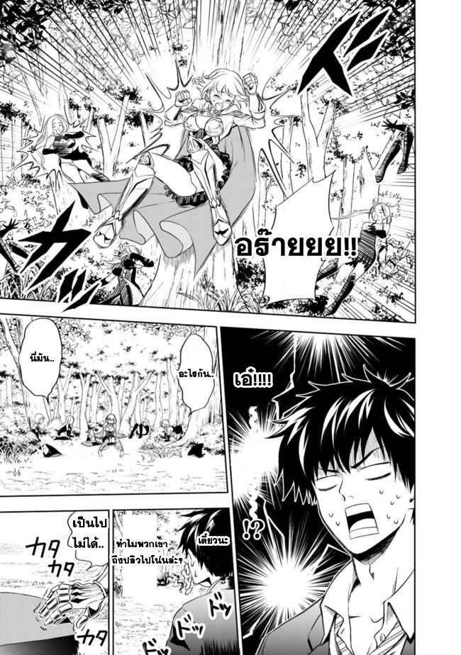 Ore no Ie ga Maryoku Spot datta Ken - Sundeiru dake de Sekai Saikyou - หน้า 12