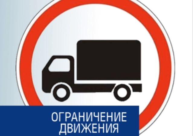 В Башкирии вводится ограничение для грузового транспорта