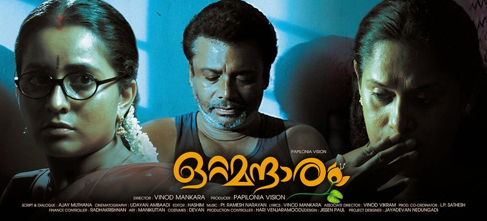 Ottamandaram Malayalam movie review