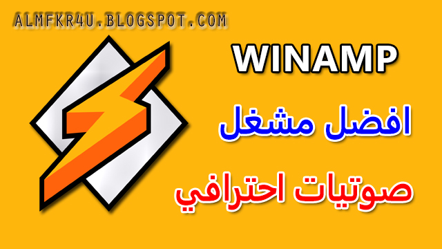 Download and Winamp Audio Player