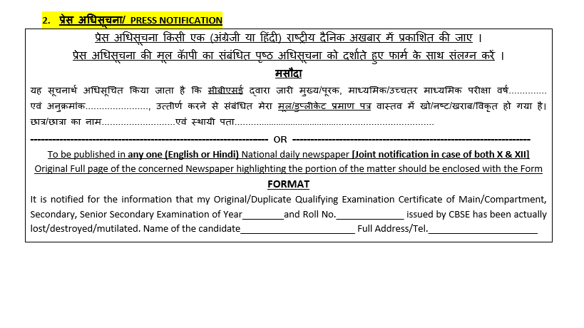 Duplicate certificates from CBSE | Alive because Living Life