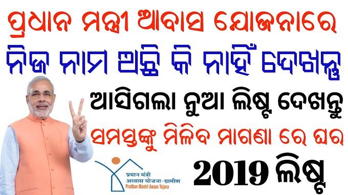 Pradhan Mantri Aawas Yojana List 2019 ODISHA