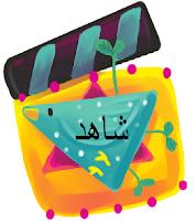تتبيث اضافة Shahid Arabic على kodi | برامج رمضان + جميع القنوات العربية