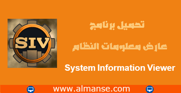 SIV - System Information Viewer