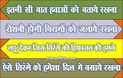 desh-bhakti-shayari