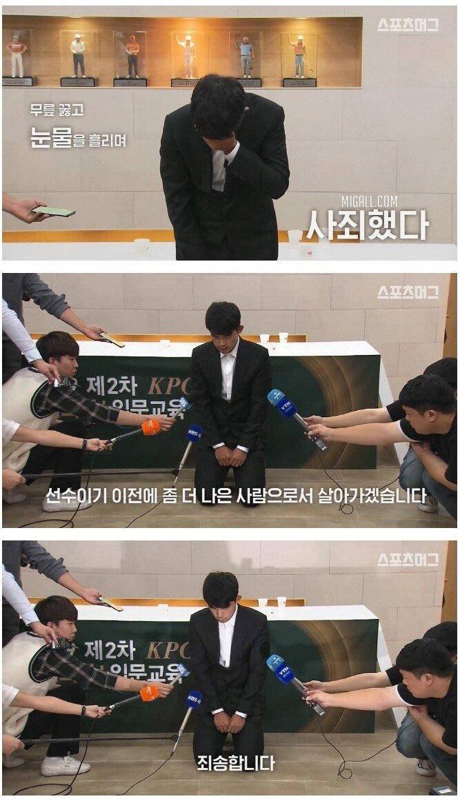 무릎 꿇고 사죄하는 김비오