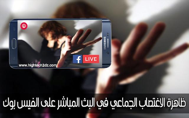 اغتصاب جماعي في البث المباشر على الفيسبوك