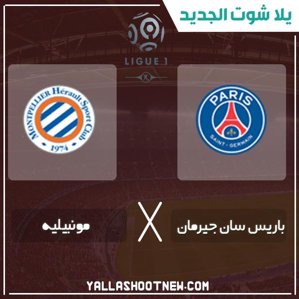 مشاهدة مباراة باريس سان جيرمان ومونبيليه بث مباشر اليوم 1-2-2020 في الدوري الفرنسي