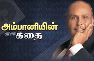 Dhirubhai Ambani Success Story In Tamil | News 7 Tamil