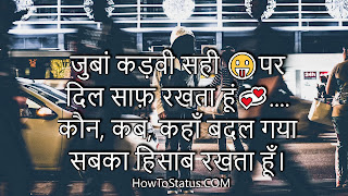 Attitude Status Hindi New 2019 Facebook or Whatsapp हिंदी