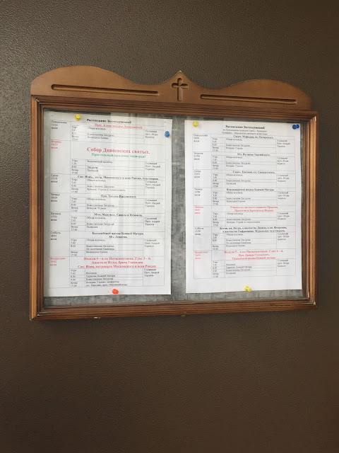Изображение доски с расписанием богослужений