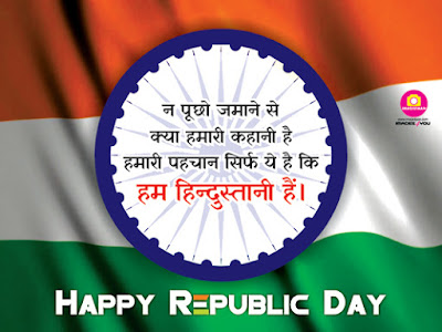 गणतंत्रता दिवस पर निबंध : Republic Day Essay in Hindi , Republic Day Hindi Shayri 2019