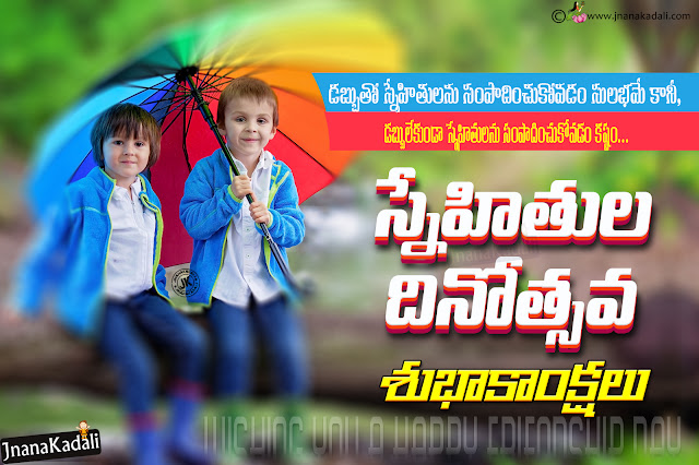 friendship day in telugu, telugu sneham kavithalu, friends hd wallpapers free download, friendship quotes in Telugu