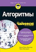 книга Джона Пола Мюллера и Луки Массарона «Алгоритмы для чайников» - читайте сообщение о книге в моём блоге