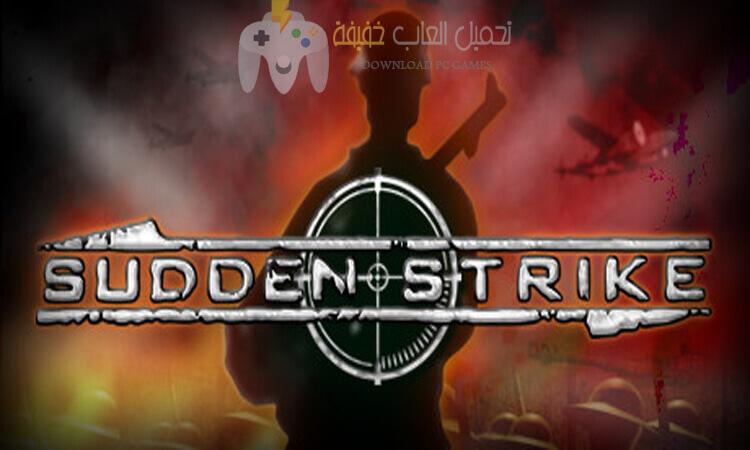 تحميل لعبة الحرب العالمية الأولى Sudden Strike للكمبيوتر برابط مباشر